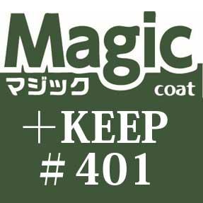 木部用汚染防止剤 マジックコート+KEEP#401
