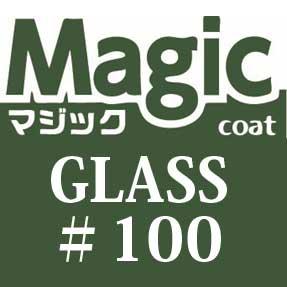 業務用 ガラスコーティング剤 マジックコートGLASSコートシリーズ