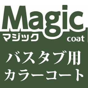 業務用 バスタブ用カラーコート剤 マジックコート