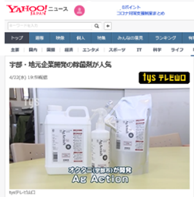 TYS Yahooニュース S.png