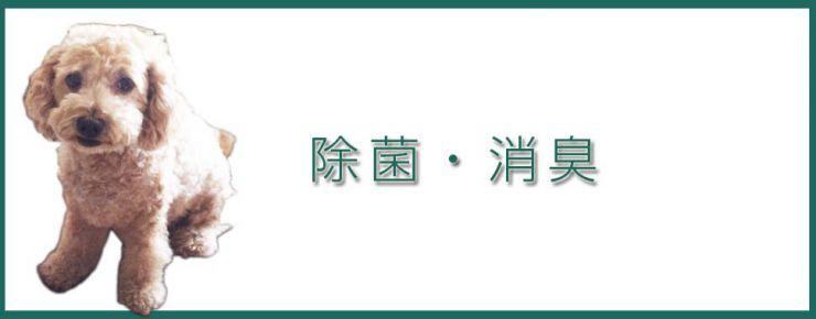 除菌・消臭・抗菌・防カビの効果 除菌・消臭・抗菌・防カビ 洗浄マジック AGシリーズ