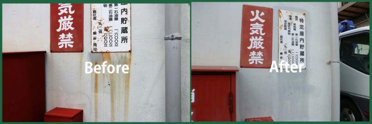 看板からの錆汚れが、建物に付着した場合のサビ汚れの除去 サビ汚れ除去、タイル洗浄、木部のシミ抜き サビ汚れ除去・タイル洗浄 洗浄マジック 20シリーズ
